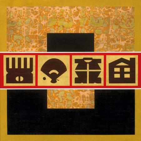 廖修平,《東方節(B)》,2014。