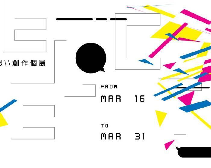 水谷藝術【范嘉恩創作個展】