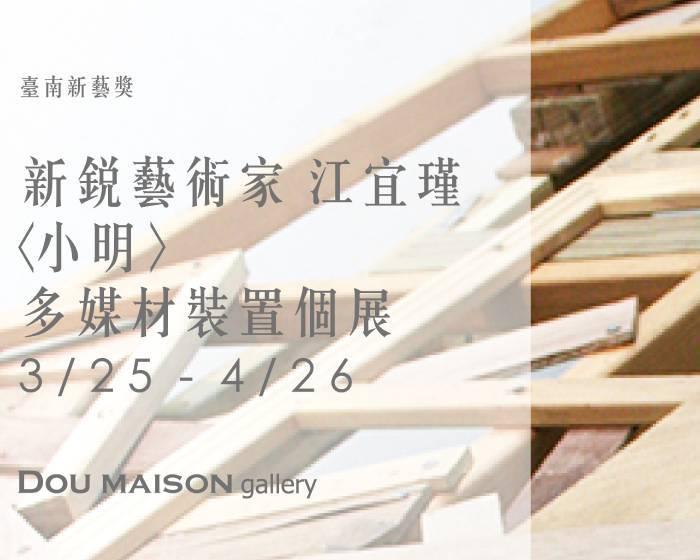 兜空間藝廊【小明】新銳藝術家江宜瑾多媒體裝置個展
