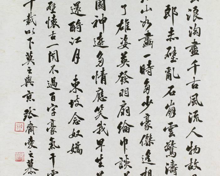 福華沙龍【回顧與前瞻 】陳瑞庚藝展