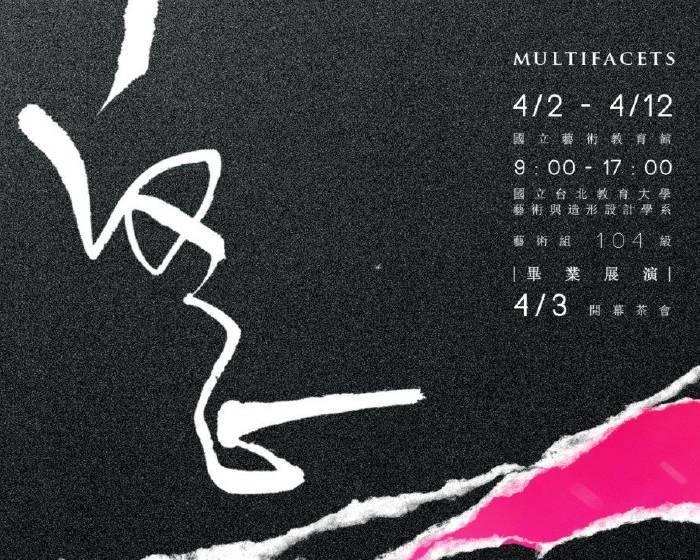 國立台北教育大學【反正】 藝術與造形設計學系藝術組104級畢業展演