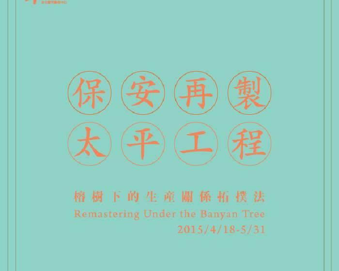 台北當代藝術中心【保安再製 太平工程】榕樹下的生產關係拓撲法