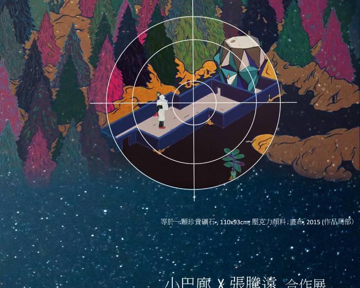 小巴廊【Criss-Cross】小巴廊張騰遠合作展