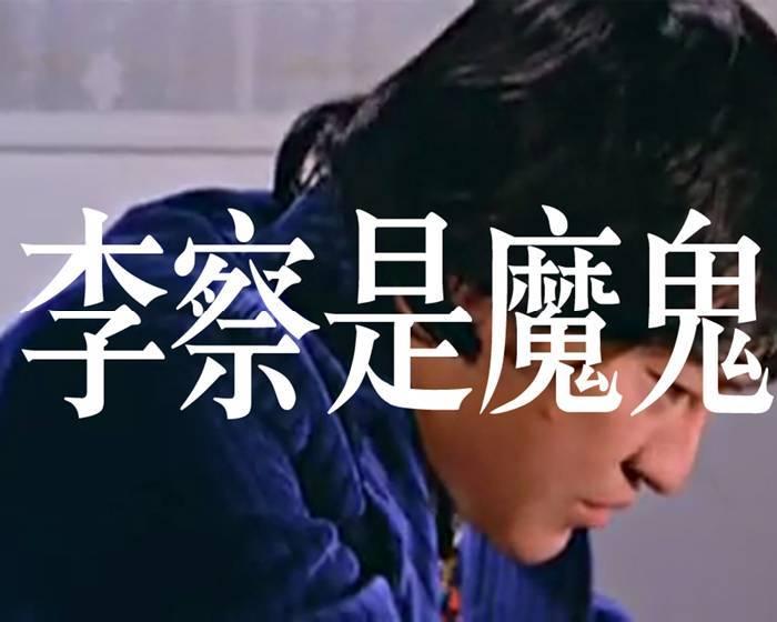 福利社【多元成展-見光死?】