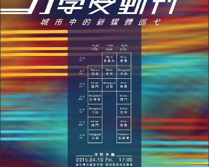 國立臺北藝術大學新媒體藝術學系【力學變動所】行動展