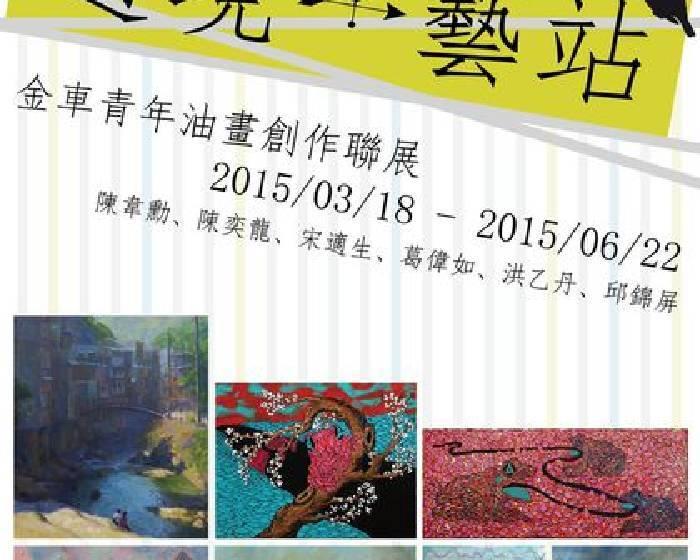 金車文教基金會【過境。藝站】金車青年油畫創作聯展