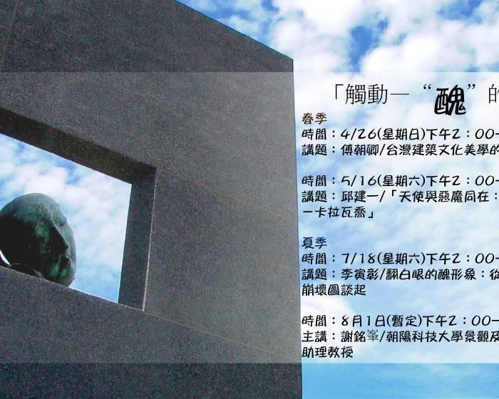 """國立臺灣美術館【觸動–""""醜""""的美學】藝術生活系列講座(乙未年春夏季)"""