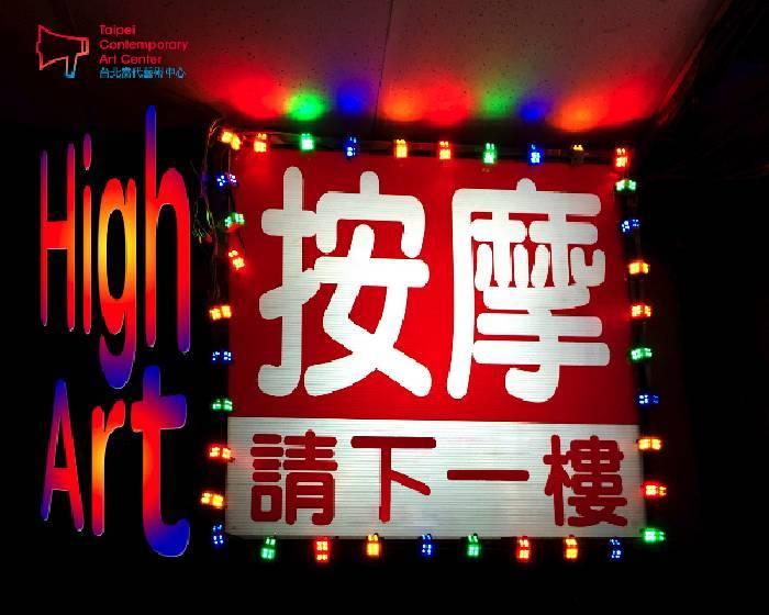 台北當代藝術中心【High Art 按摩 請下一樓】