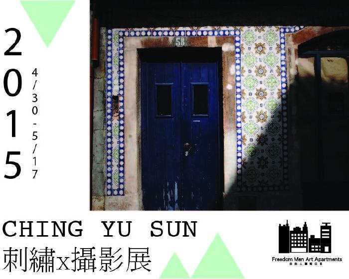自由人藝術公寓【刺繡x攝影展】孫慶諭攝影展