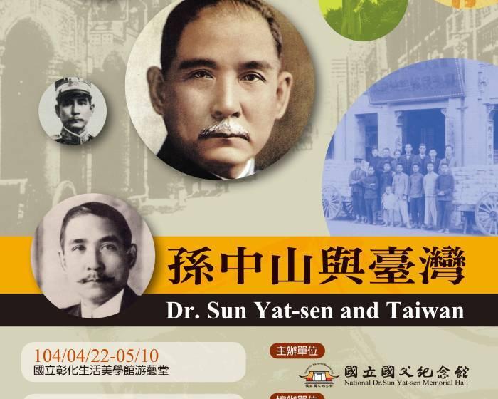 嘉義市政府文化局【孫中山與臺灣】