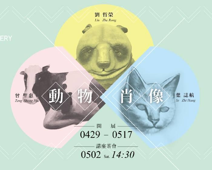 蔡藝術 【動物肖像】劉哲榮、葉誌航、曾聖惠三人聯展
