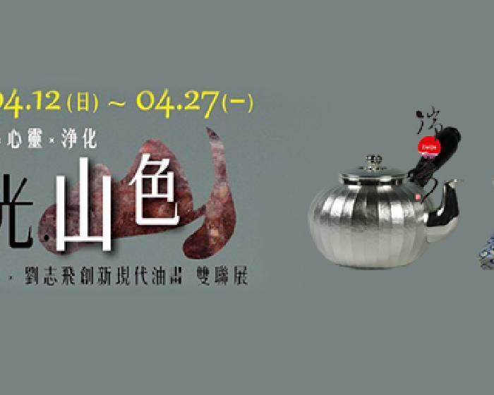 黎畫廊【壺光山色】日本金工藝術+劉志飛現代油畫雙聯展