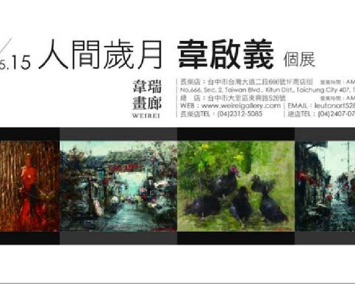 韋瑞畫廊【 人間歲月】韋啟義個展