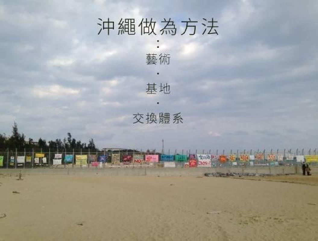 【沖繩做為方法:藝術.基地.交換體系】 龔卓軍、高俊宏主講