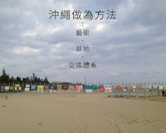 立方計劃空間【沖繩做為方法藝術.基地.交換體系】 龔卓軍、高俊宏主講