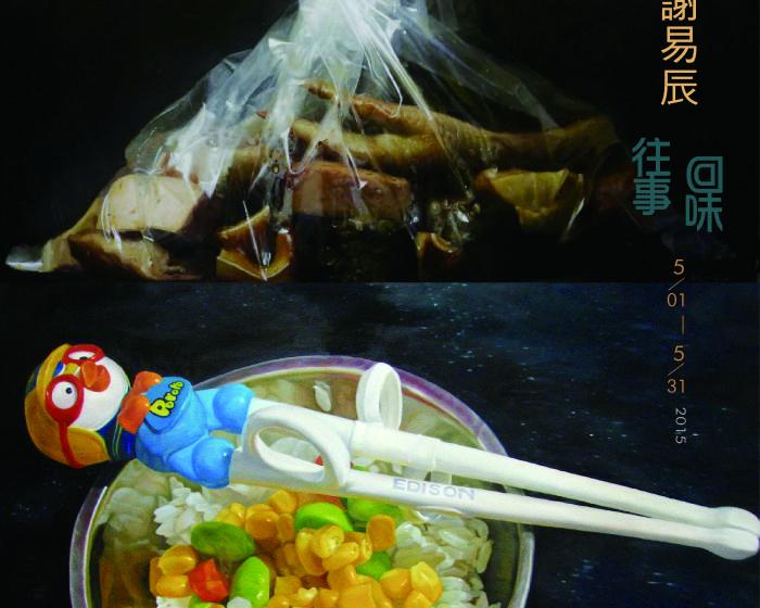 夢12美學空間【往事回味】黃順隆×謝易辰雙個展