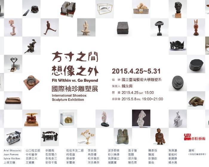 赤粒藝術【方寸之間 想像之外】國際袖珍雕塑展