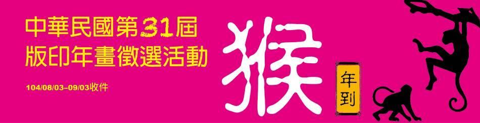 【中華民國第31屆版印年畫徵選活動】
