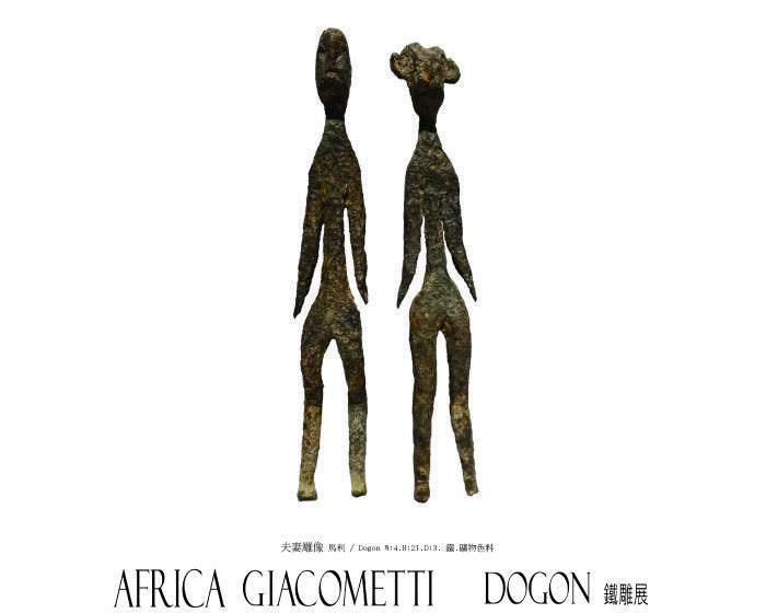 小巴廊部落藝術【 AFRICA GIACOMETTI 】 DOGON 鐵雕展