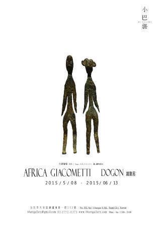 【 AFRICA GIACOMETTI 】 DOGON 鐵雕展