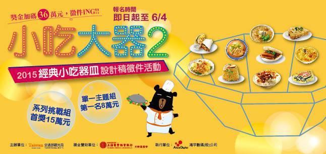 【小吃大器2】2015經典小吃器皿設計稿徵件活動