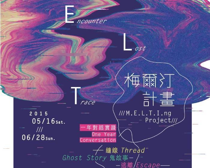 台北當代藝術館【梅爾汀計畫】一年對話實踐縫線、鬼故事、逃離