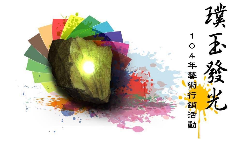 【璞玉發光】104年藝術行銷活動