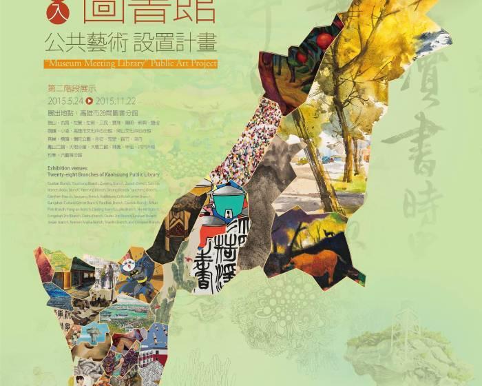 高雄市政府文化局【當美術館走入圖書館】公共藝術設置計畫