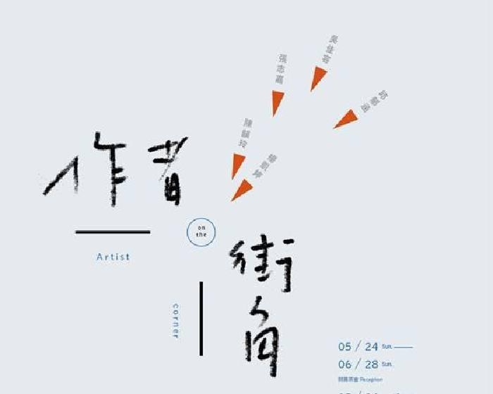 台南索卡藝術中心【作者街角 】第八屆索卡好樣青年藝術家徵件聯展