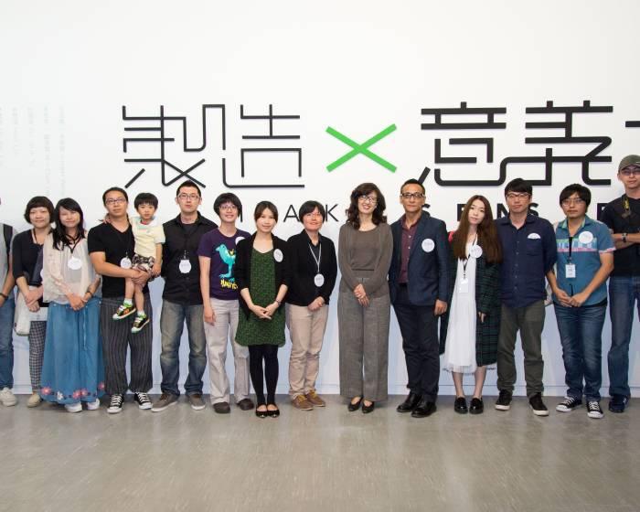 台北市立美術館:【製造X意義】