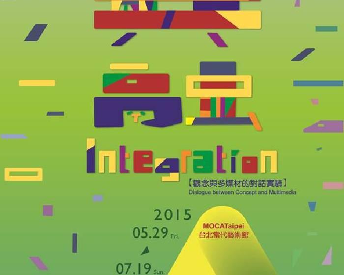 台北當代藝術館【共融】觀念與多媒材的對話實驗