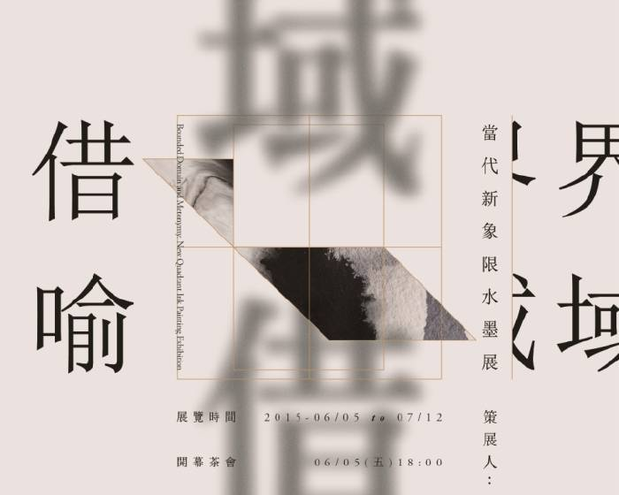 大象藝術空間館【界域 / 借喻】當代新象限水墨展
