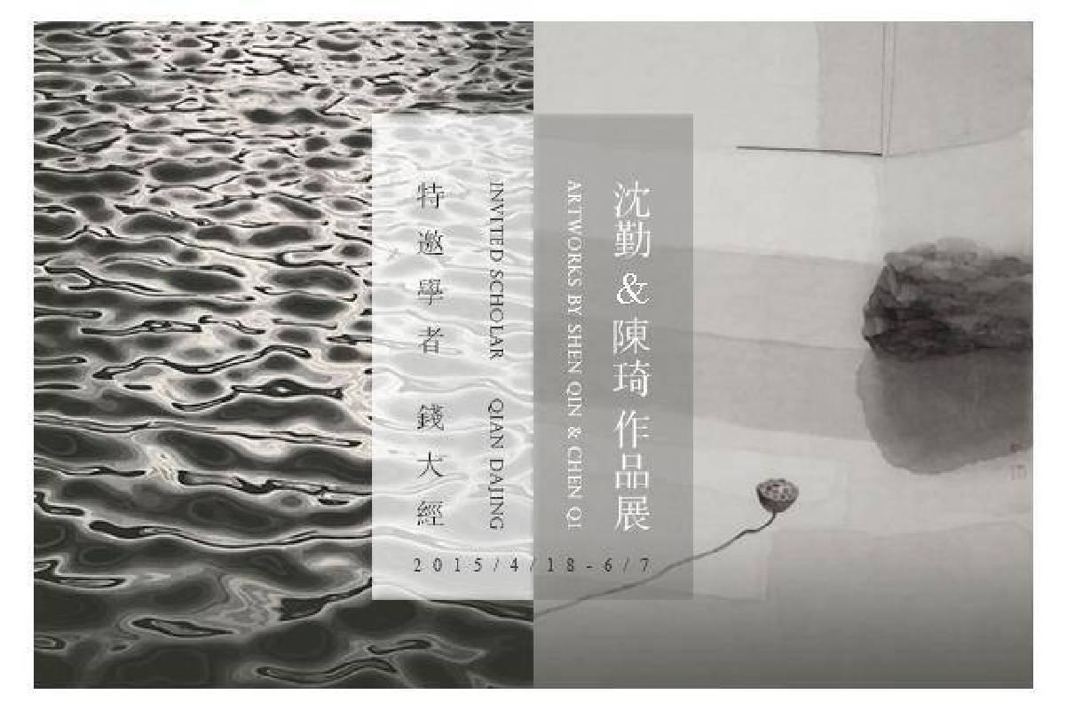 沈勤&陳琦作品展