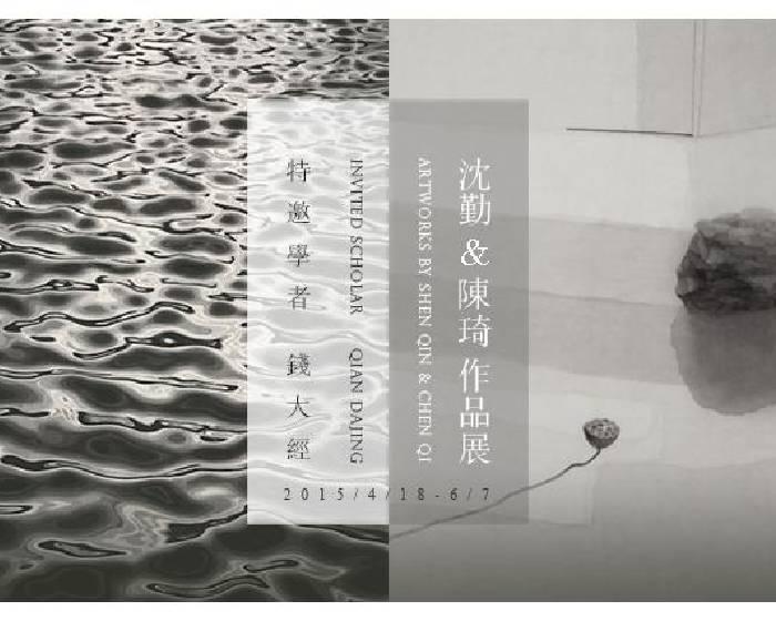 亞洲藝術中心【沈勤&陳琦作品展】