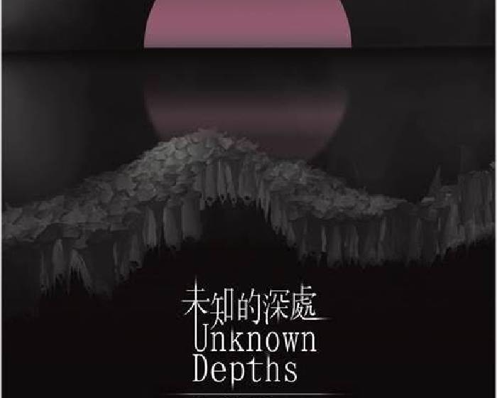 台東美術館【未知的深處】徐薇蕙個展