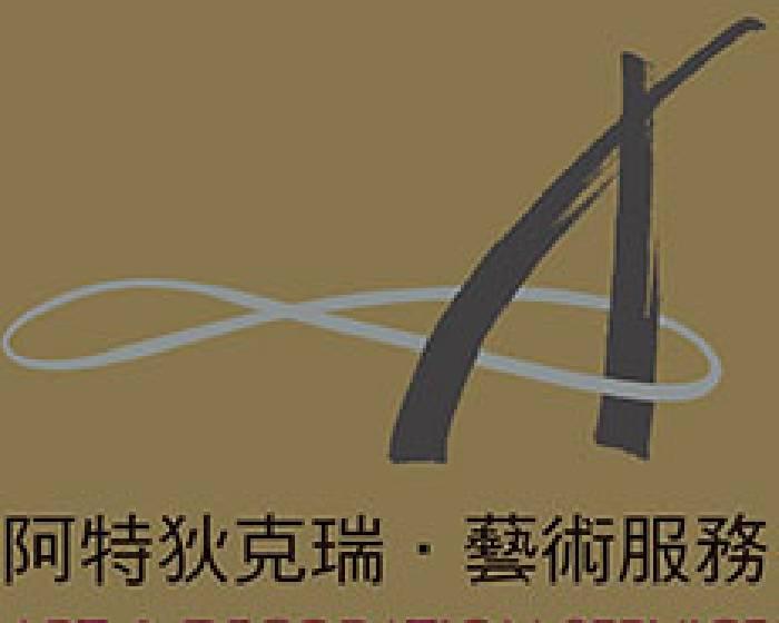 阿特狄克瑞藝術服務有限公司【阿特狄克瑞當代藝術】當代精品藝術聯展