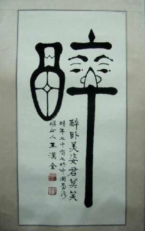 王漢金書法展