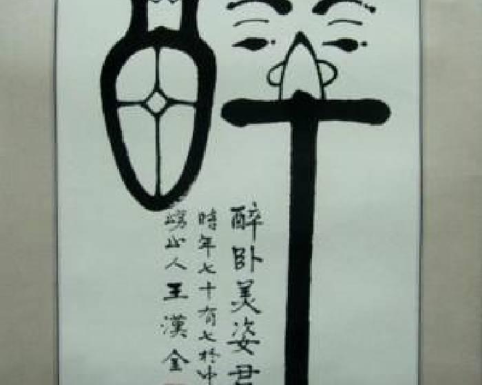 國父紀念館【漢金書法展 】
