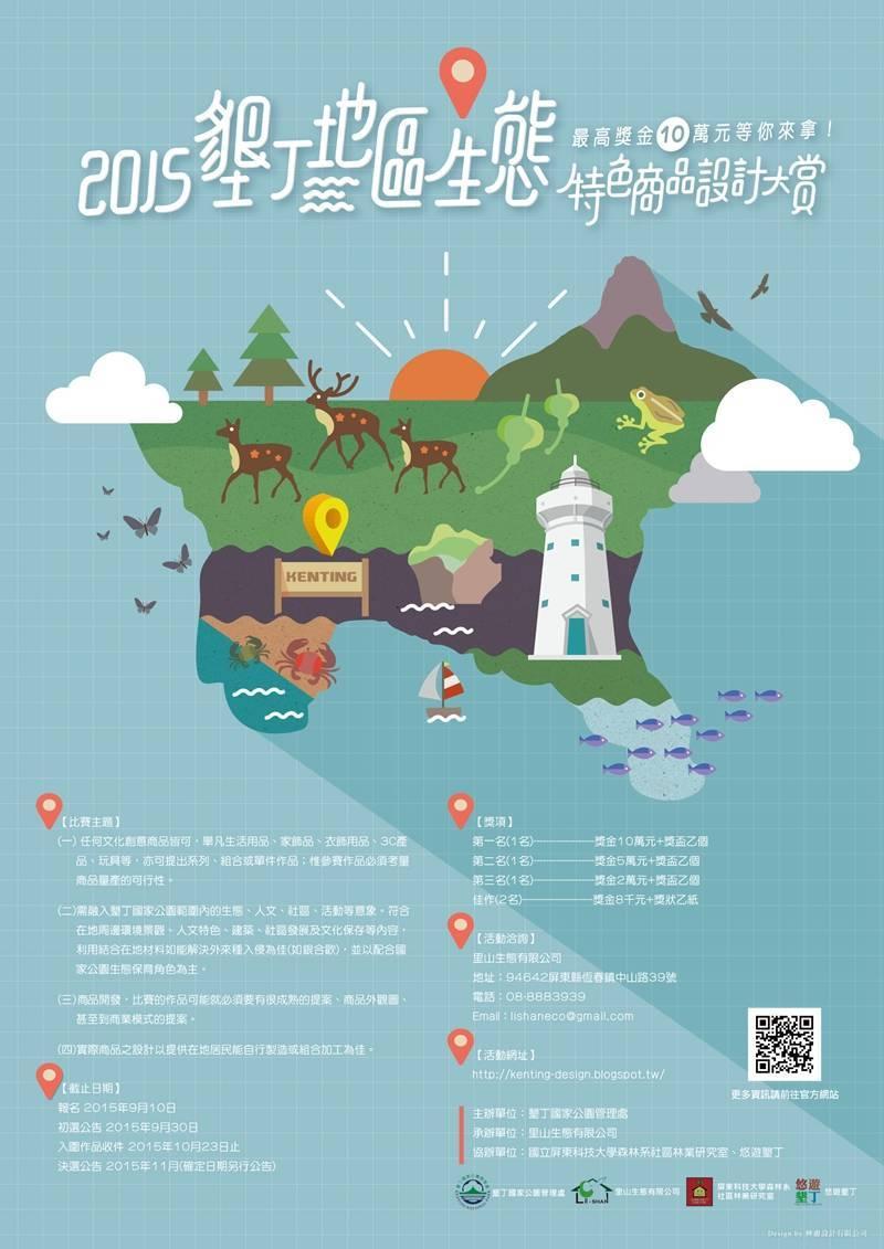 墾丁生態特色商品設計大賞活動海報