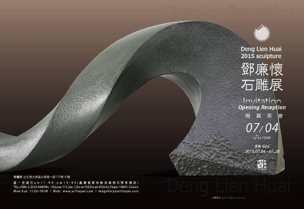 黎畫廊《鄧廉懷-石雕展》