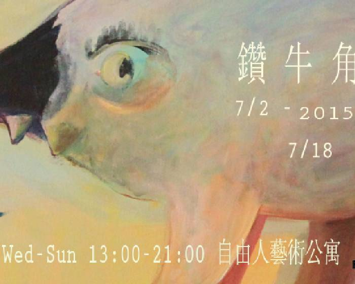 自由人藝術公寓【鑽牛角尖】吳筱瑩創作個展