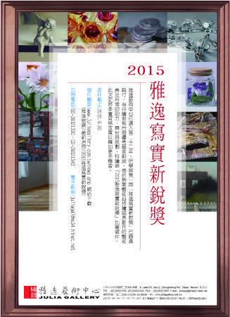 2015雅逸寫實新銳獎