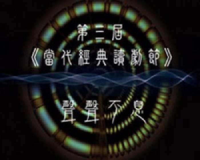 同黨劇團【同黨劇團《第三屆當代經典讀劇節-聲聲不息》】