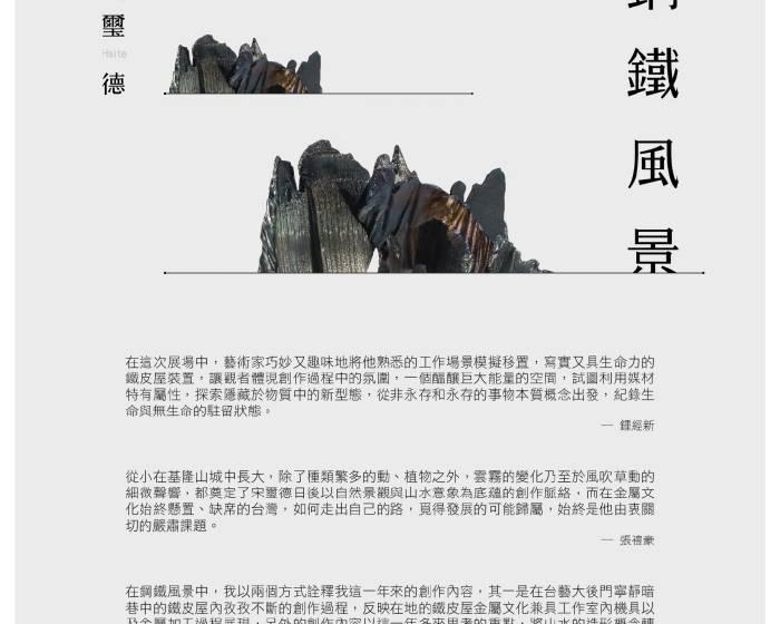 大象藝廊【鋼鐵風景】宋璽德個展