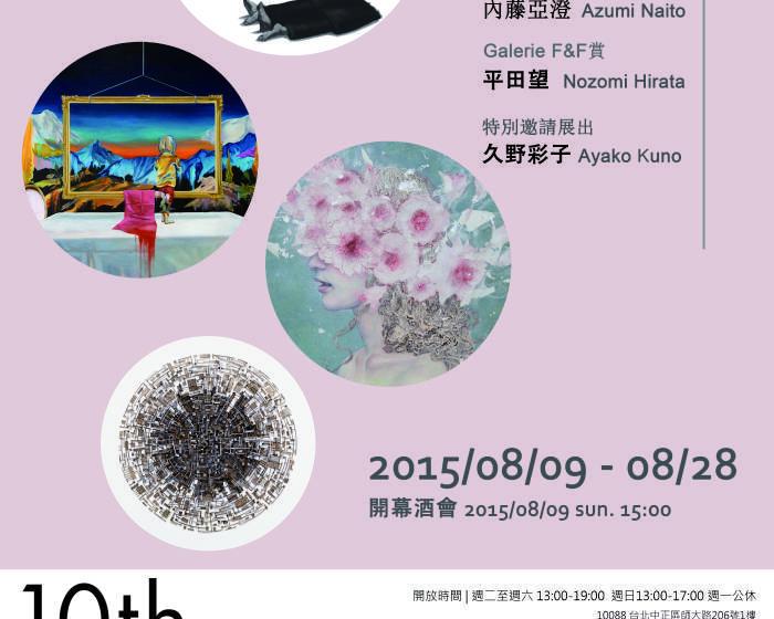 Galerie F&F【第十屆日本當代藝術 Tagboat Award 特展】