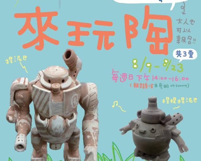WINWIN ART 未藝術【未藝術手作】陶藝課程基礎班