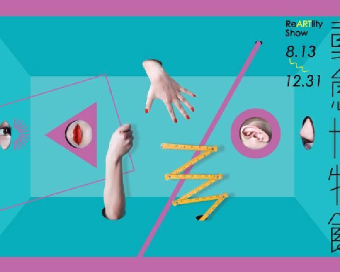 國家表演藝術中心國家兩廳院【展覽不設限─動態博物館】雕塑的夢境郭文泰