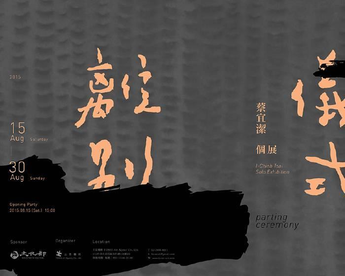 土思藝術【離別儀式】蔡宜潔個展