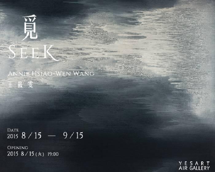 YesArt Air Gallery 意識畫廊【覓 Seek】