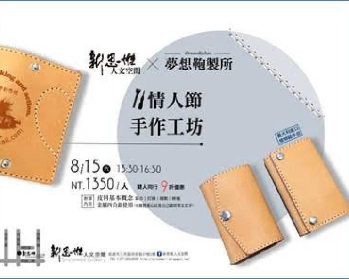 新思惟人文空間【情人節手作工坊 x 夢想鞄製所】